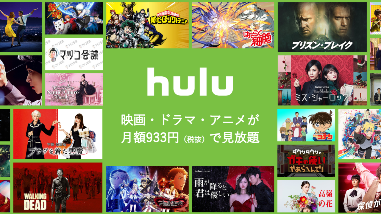 Hulu 特徴 評判