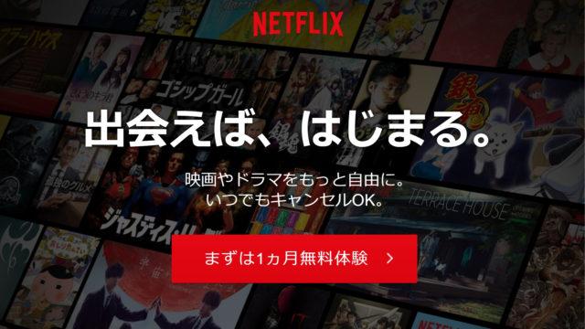 Netflix 特徴 評判