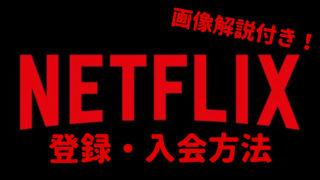 Netflix 無料 登録 入会 方法