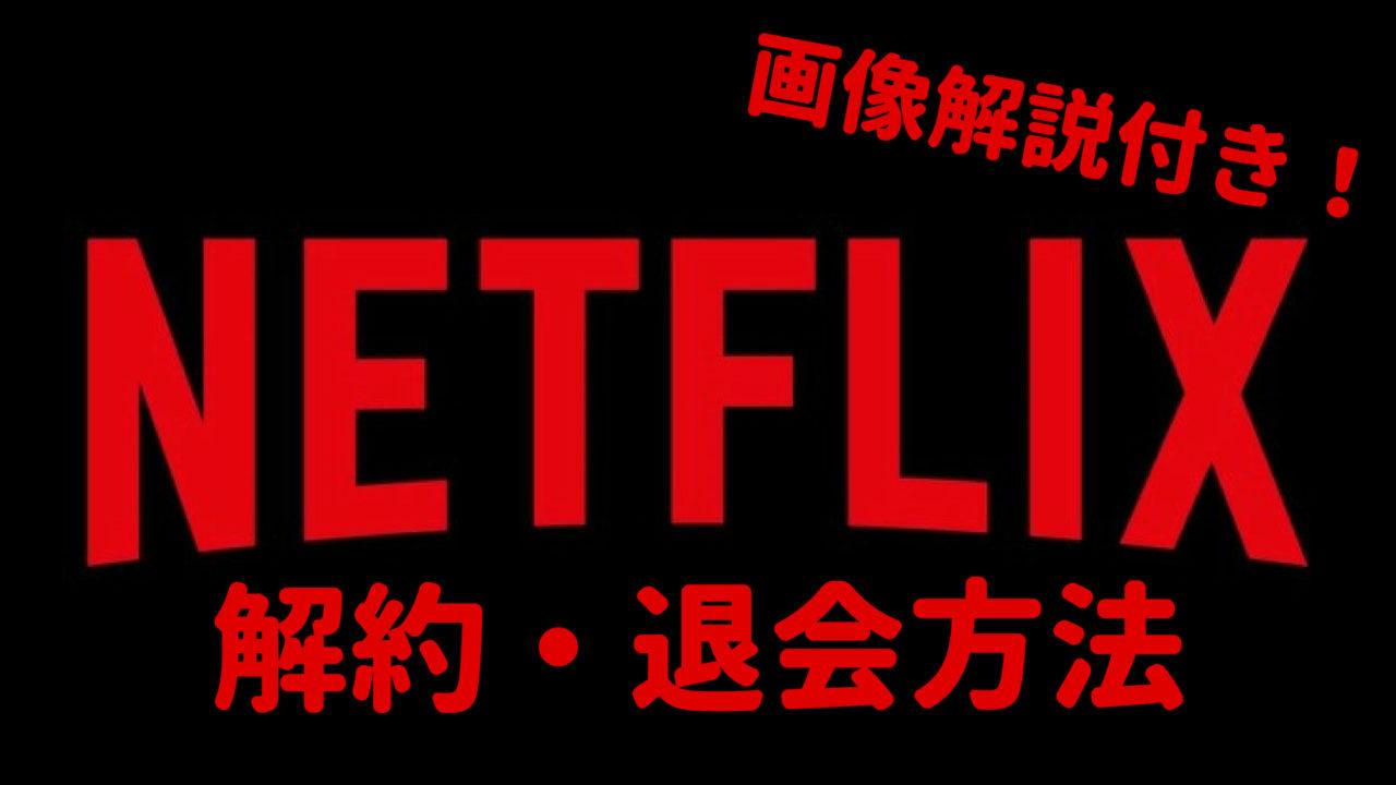 Netflix 解約 退会 方法