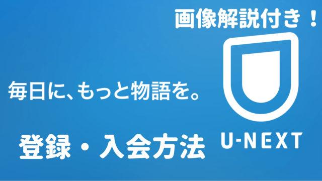 U-NEXT 登録 入会 方法 手順