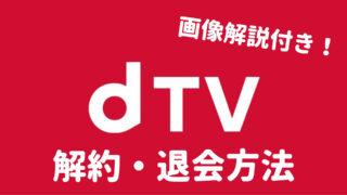 dTV 解約 退会 方法 手順