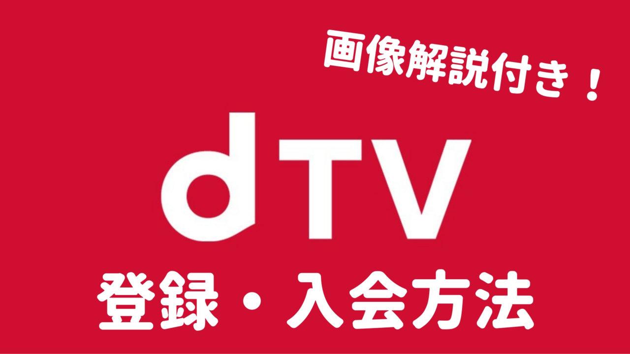 dTV 登録 入会 方法 手順