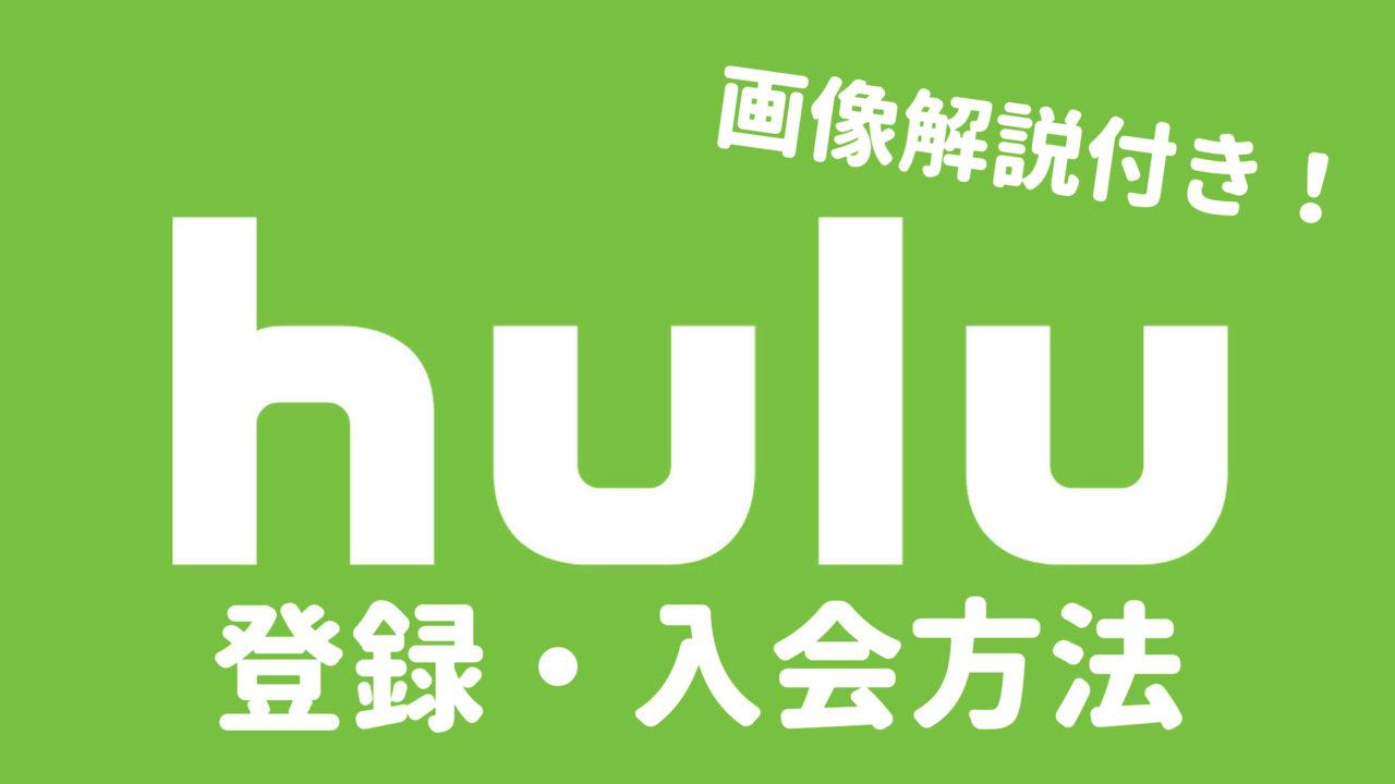 Hulu 登録方法 無料体験