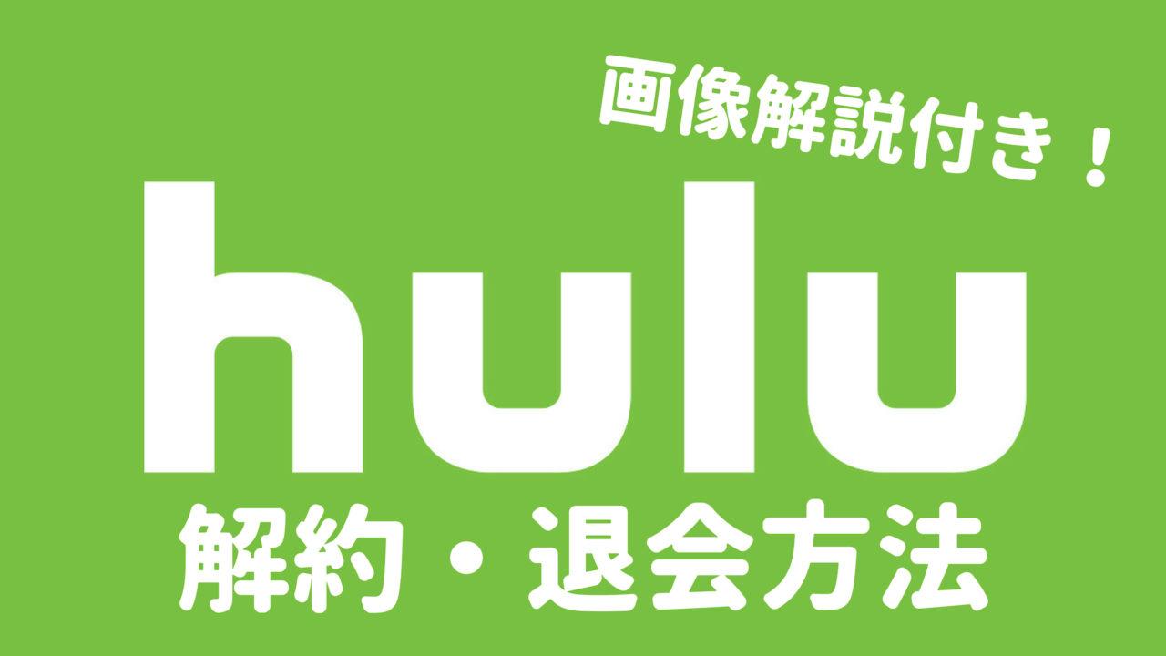 Hulu 解約方法 退会